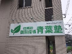 壁面看板の製作及び設置 神奈川県厚木市