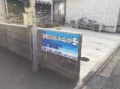 パネル看板の製作及び設置 神奈川県相模原市