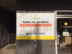 パネル看板の施工 東京都練馬区
