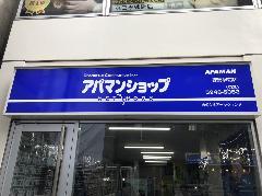 ファサード電装交換及び表示面の変更 東京都練馬区