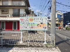 自立看板(両面)の製作及び設置 神奈川県茅ケ崎市