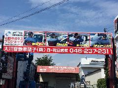 既存看板の撤去 新規自立看板の製作設置 神奈川県海老名市