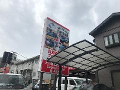 既存の自立看板表示面変更 神奈川県横浜市