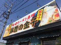 パネル看板 製作及び設置 神奈川県海老名市