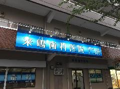 壁面看板の製作・設置 既存袖看板の表示面変更 ガラス面シート施工 神奈川県相模原市