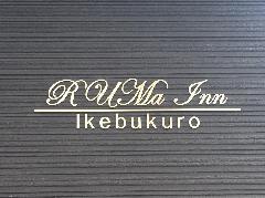 ステンレス切り文字(ヘアライン加工)の設置 東京都豊島区