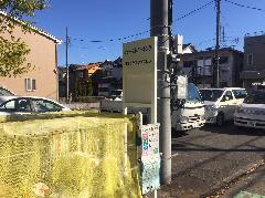 自立看板の製作・設置 神奈川県相模原市