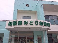 チャンネル文字の製作・設置 神奈川県相模原市