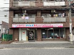 パネル看板の製作及び設置 神奈川県横浜市