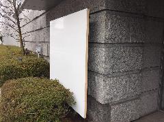 工事用自立看板の製作・設置 東京都八王子市