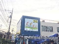壁面看板の製作設置 東京都品川区