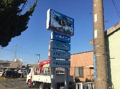 既存の自立看板表示面変更 駐車場看板の製作及び設置 茨城県神栖市