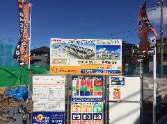 自立看板の製作及び設置 東京都昭島市