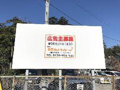既存自立看板の表示面を変更 神奈川県相模原市