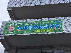 パネル看板の製作設置 神奈川県大和市