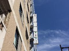 既存の袖看板 表示面変更 神奈川県横浜市