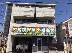 パネル看板の製作設置 外部照明の設置 東京都町田市