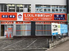 パネル看板 ガラス面シート施工 神奈川県相模原市