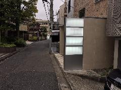 内照明式自立看板の製作設置 東京都港区