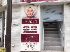 パネル看板、壁面看板(内部照明式)の製作・設置 神奈川県相模原市