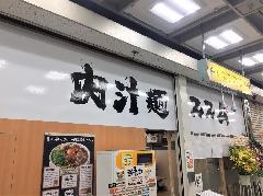 飲食店様 パネル看板の製作設置・既存壁面看板、既存袖看板の表示面交換 東京都港区