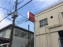 ポール袖看板撤去、交換 神奈川県川崎市