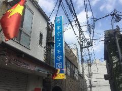 アルミ製の袖看板の製作設置 東京都新宿区