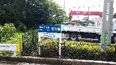 自立看板(駐車場案内)の製作及び設置 神奈川県相模原市