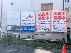 野立て看板(広告主募集・自立看板)の製作設置 東京都調布市
