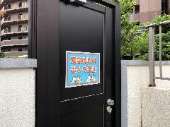 パネル看板等の製作及び設置 東京都町田市