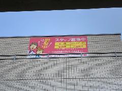 病院のパネルサインの製作及び設置 神奈川県横浜市