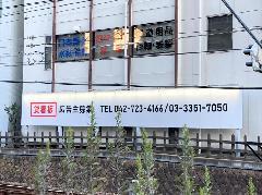 貸看板(自立看板)のサイズを変更 東京都町田市