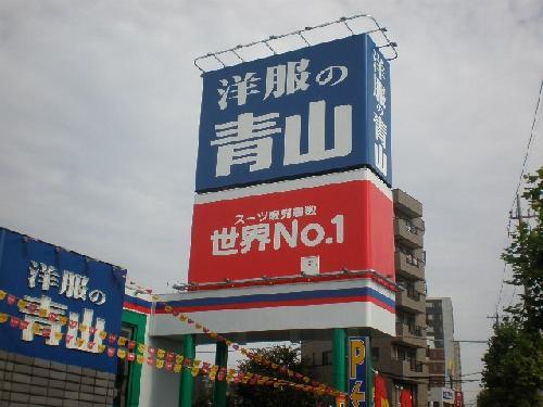 広告塔 東京都 (株)ARAホールデ...
