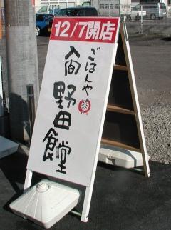 色々なスタンド看板 神奈川県 横浜市 他