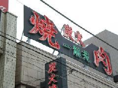 色々なネオンサイン 神奈川県 鎌倉市 他