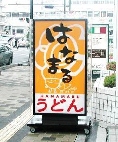色々なスタンド看板 東京都 品川区 五反田 他