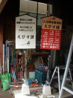 色々なスタンド看板 東京都 台東区