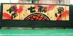 木製看板 神奈川県 相模原市 他