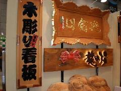 木製看板 東京都