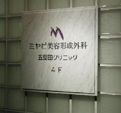 石の看板 東京都 品川区 五反田
