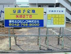 色々なパネル看板 神奈川県 相模原市 他