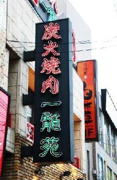 色々なネオンサイン 神奈川県 横浜市 他
