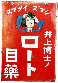 胃活・ロート目薬 編