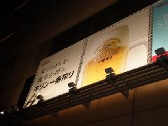 東京ドーム ラクーアの幕