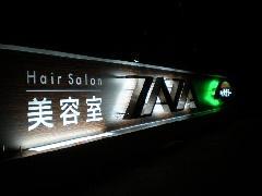 色々な仕様を組合わせたサイン LED、ネオン、ステンレス文字、など
