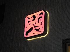 接骨院 LED バックライトと表面発光型 印鑑風 神奈川県 相模原市