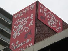 中華料理屋さん ビル屋上壁面へ設置