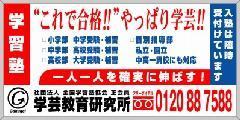 学校・塾 デザイン集20