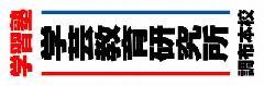 学校・塾 デザイン集26