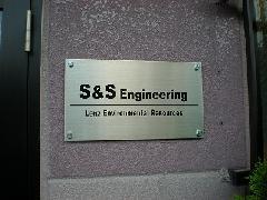 企業、会社 金属銘板